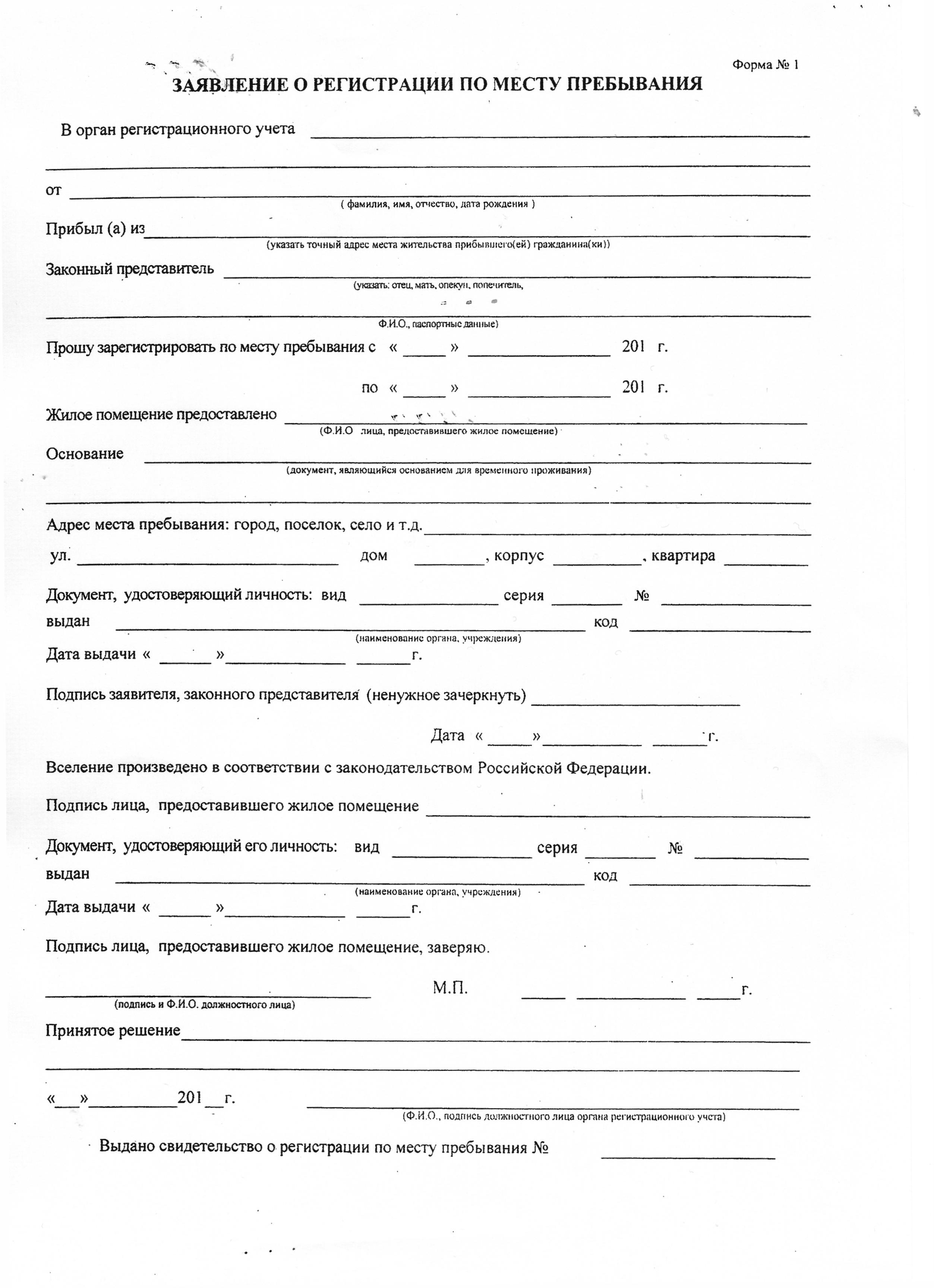 Как зарегистрировать ребенка по месту жительства 28